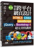 學好跨平台網頁設計(第二版)  HTML5、CSS3、JavaScript、jQ