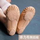 舞鞋 芭蕾舞鞋彈力布舞蹈練功鞋女軟底鞋貓爪鞋形體鞋帆布成人兒童舞鞋 百分百