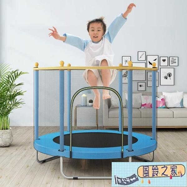 蹦蹦床家帶護網用兒童室內彈跳床運動健身減肥跳床寶寶小孩蹭蹭床 【風鈴之家】