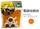 日本設計 電線收納夾 電線固定器 整理器 電線收納 電線固定 電線整理  【SV3233】快樂生活網
