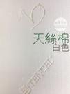 【嘉新名床】天絲棉床包《天絲白/特殊4尺...