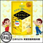 【即期品】日本 不二家 果實感 香蕉 風味糖 42g 糖果 果實糖 顆粒 甘仔店3C配件