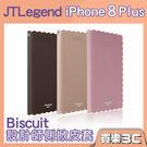 JTLEGEND iPhone 8 Plus (5.5吋) Biscuit 設計師款側掀皮套