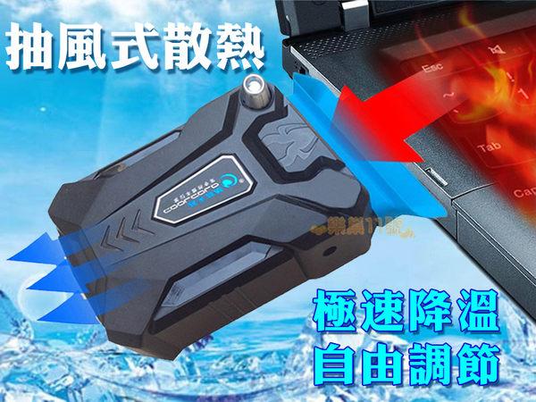 【四件套 降溫神器 抽風式散熱器】 USB風扇 筆電散熱座 電腦 支持任意大小 LED燈 散熱墊
