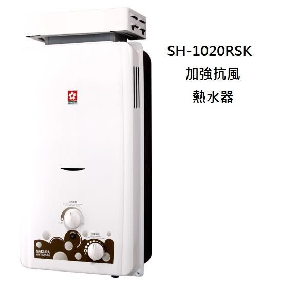 【歐雅系統家具】櫻花 SAKURA SH-1020RSK 加強抗風熱水器