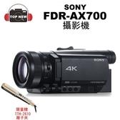 [贈離子夾] SONY FDR-AX700 AX700 攝影機 4K 贈64G+清潔組+貼+包