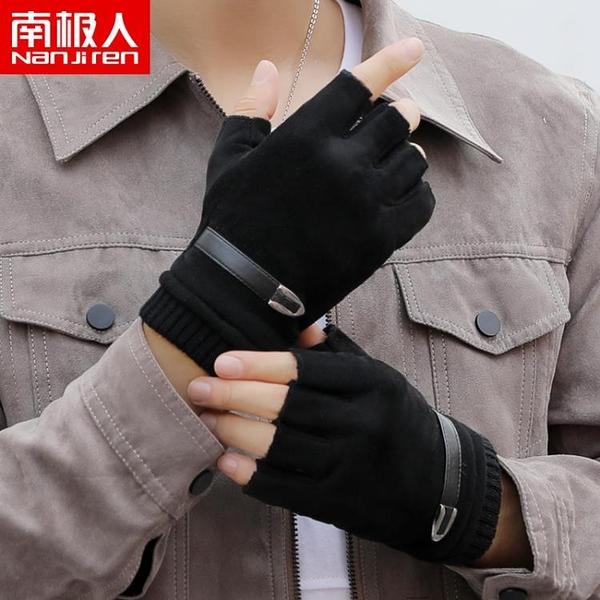 秋冬季保暖半指手套男士麂皮絨漏指手套加絨騎行開車學生半截手套【限時八折】