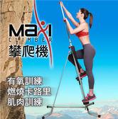 專業攀爬機登山機 歐美教練馬克.哈拉里推薦 洛克馬企業品質保證