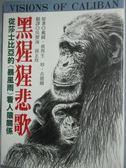 【書寶二手書T1/動植物_HIL】黑猩猩悲歌_吳生海, 戴爾彼得生