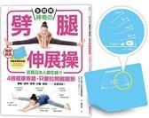 【全圖解】神奇的劈腿伸展操:百萬日本人都在練!4週健康奇蹟,只要拉開髖關節(隨...