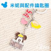 【迪士尼正版銀製鑰匙圈-米妮與配件】Norns Disney 鑰匙圈 吊飾 禮物 裝飾 雜貨 米老鼠