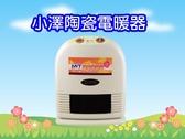 ^聖家^小澤陶瓷電暖器 KW-406PTC【全館刷卡分期+免運費】