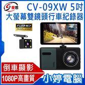 【免運+24期零利率】全新 IS愛思 CV-09XW 5吋大螢幕雙鏡頭行車紀錄器 Full HD 1080P高畫質