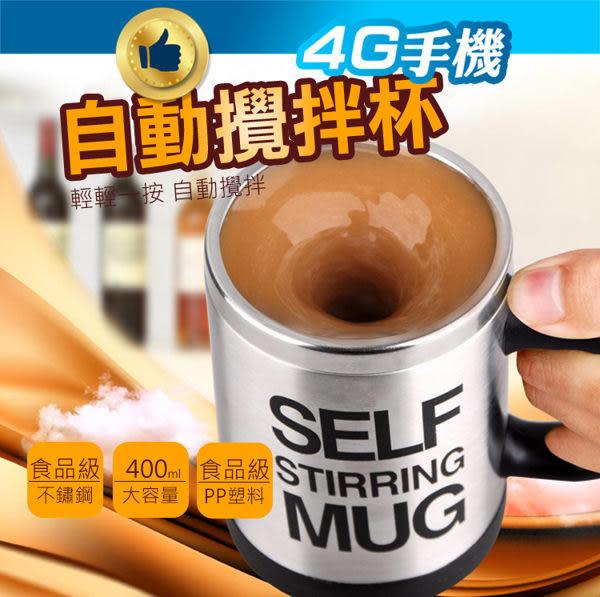內外不鏽鋼款 短款自動攪拌保溫杯400ML 電動攪拌杯 不銹鋼材質 自動攪拌 旋轉杯 食品級【4G手機】