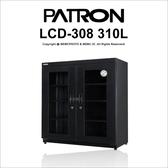 寶藏閣 LCD-308 310L 微電腦數字型電子 防潮箱 除濕 相機 310公升 公司貨   薪創數位