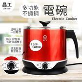 晶工牌 2.2L 多功能304不鏽鋼電碗 美食鍋 (JK-201紅色)【櫻桃飾品】【30169】