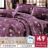 A0632【鴻宇HongYew】心願桃花雙人三件式床包組
