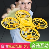 智能遙控飛機手勢感應四軸飛行器懸浮無人機小型學生男孩兒童玩具 漾美眉韓衣