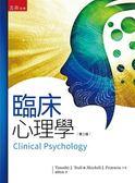 臨床心理學