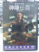 影音專賣店-P02-007-正版DVD*電影【神隱任務1】-湯姆克魯斯