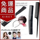 日本 造型梳髮組 油頭梳組 剪髮梳+尖尾梳+排骨梳 加贈時尚波浪髮箍 Kiret