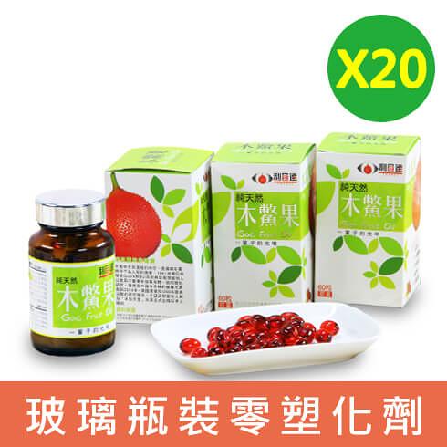 利目達純天然木鱉果-20瓶團購優惠組(每瓶60粒,共1200粒)