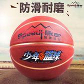 兒童幼兒園小孩子學生橡膠籃球男女3-67-12歲5五號青少年訓練藍球