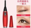 最新充電式電動睫毛卷翹器 USB充電式燙睫毛器 電熱眼睫毛卷燙器持久迷妳打造電眼NailsMall