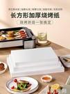 燒烤紙烤箱烤盤烤肉紙長方形硅油紙墊錫紙廚房油炸烘焙家用吸油紙 小艾新品
