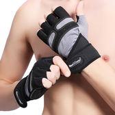 618好康鉅惠 運動健身手套護腕加長男器械訓練半指手套