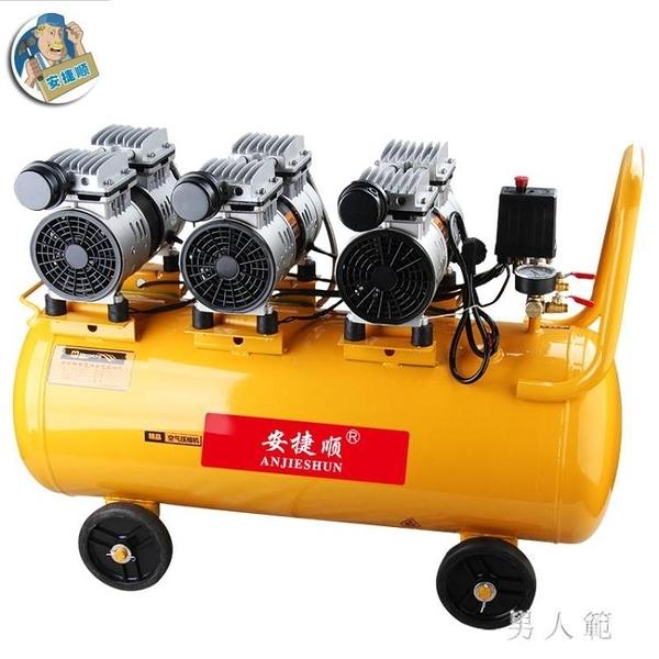 空壓機無油靜音氣泵220v木工噴漆機氣釘槍小型空氣壓縮機 PA15732『男人範』