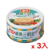 遠洋牌鮪魚三明治110g*3罐【愛買】