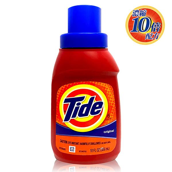 【Tide】超濃縮10倍洗衣精 10oz