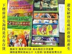 二手書博民逛書店罕見電子遊戲與電腦遊戲1997年第2-12期Y403679