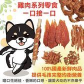 [現貨] 香濃物語 純肉天然活力零食 寵物零食 100%MIT台灣生產製造 雞肉系列【搭嘴購】