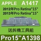 APPLE 電池 A1417 A1398 ME664 ME665 MC975 MC976 系列