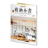 收納全書(暢銷紀念版)整理+收納+維持.學會最完整的日式細節居家整理術