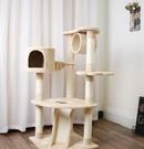 貓爬架 多層大貓架劍麻支柱貓窩貓玩具貓抓...