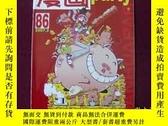 二手書博民逛書店漫畫派對2007年第2期罕見總第86期Y11682