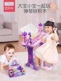 兒童電子琴初學寶寶鋼琴1-3-6男女孩禮物多功能積木玩具琴 LX 夏洛特