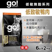 【毛麻吉寵物舖】Go! 低致敏鴨肉無穀全犬配方 6磅兩件優惠組-WDJ推薦 狗飼料/狗乾乾