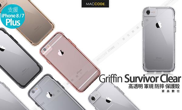 Griffin Survivor Clear iPhone 8 Plus / 7 Plus (5.5吋) 高透明 軍規 防摔 保護殼 公司貨