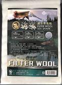 海鯊羊毛絨250g 羊毛毧 過濾培菌專用棉 適用 圓筒 圓桶  超越水族先生德國喜瑞