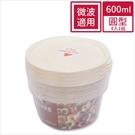 保鮮盒 便當盒 餐廚用品 密封 置物盒 600ml青松圓型微波保鮮盒(4入) 凱堡家居【GIC-600】