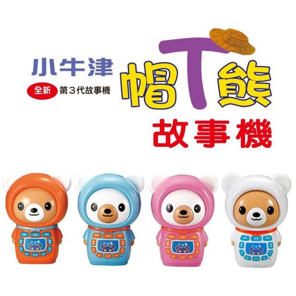 小牛津 帽T熊故事機(全新第三代)(含冬季加厚防摔衣)