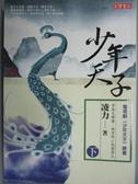 【書寶二手書T3/一般小說_GBU】少年天子(下)-戲非戲_凌力