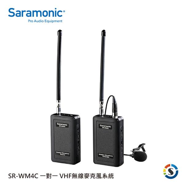 【Saramonic 楓笛】一對一 VHF無線麥克風系統 SR-WM4C