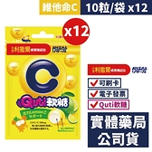 小兒利撒爾-健康補給站 Quti軟糖(維他命C)-12包396元