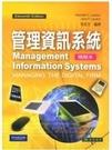 博民逛二手書《管理資訊系統-管理數位化公司 精簡版 (Management In
