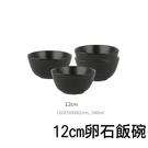 原點居家創意家用陶瓷餐具鹅卵石純色飯碗 湯碗 12cm 三色任選